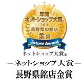 ネットショップ大賞2011長野県の銘店金賞受賞