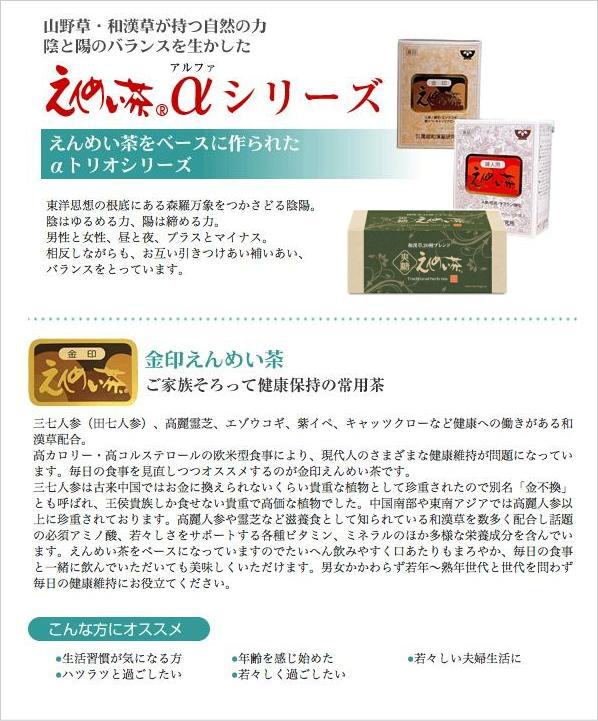 えんめい茶α 黒姫和漢薬研究所