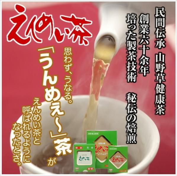 えんめい茶 黒姫和漢薬研究所