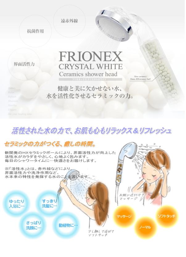 フリオネックス(FRIONEX)クリスタルホワイト 活水シャワーヘッド