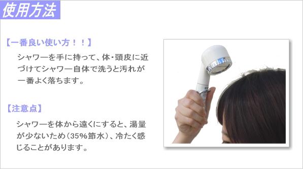 シャワーヘッド「宝石シャワー」ご使用方法