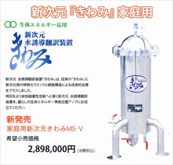 新次元水誘導翻訳装置 きわみMS-V型