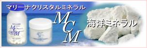 海洋ミネラル「MCMマリーナクリスタルミネラル」