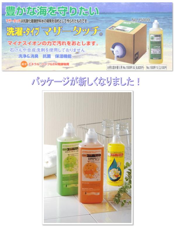 環境を考えて作られた人にも自然にも優しい洗剤『マザータッチ』