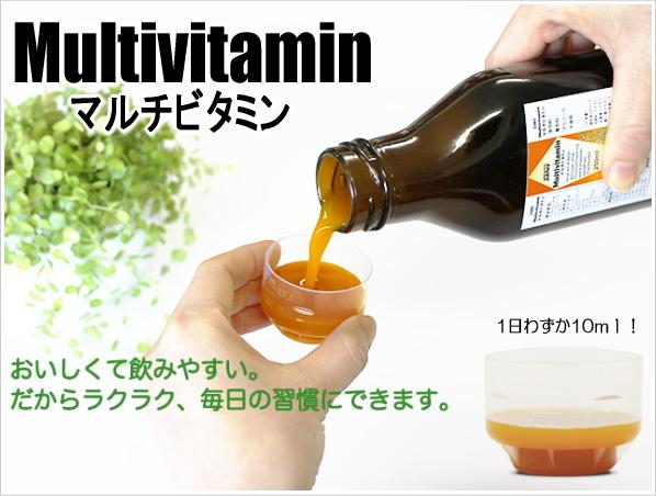 サルス社の「マルチビタミン」