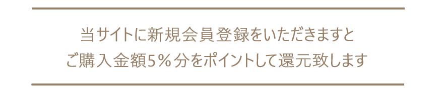 黒姫和漢薬研究所「えんめい茶」でポイント還元