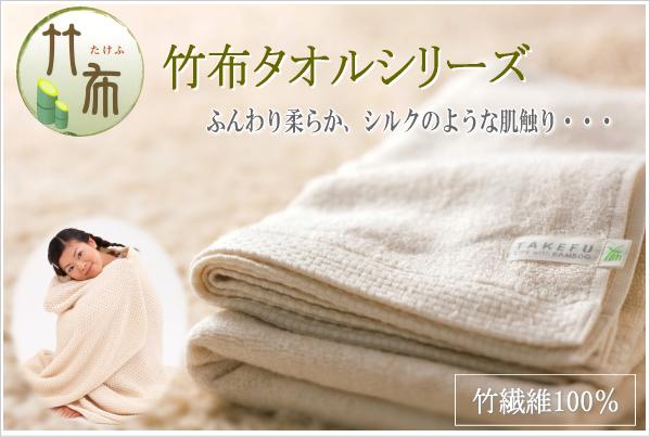 竹布タオルシリーズ