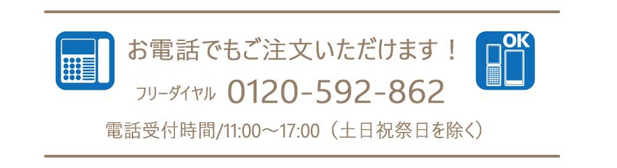 松山式コイル ブラックアイのご注文はお電話で
