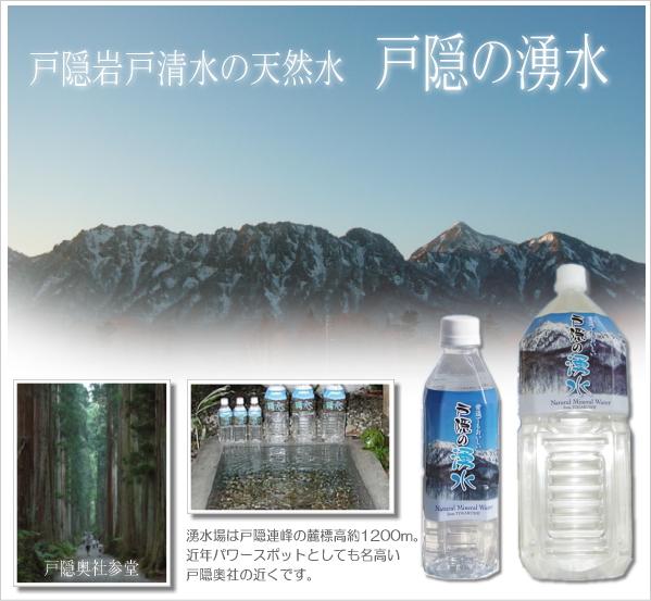 信州戸隠岩戸清水天然水「戸隠の湧水 」