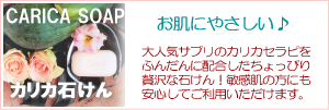 カリカセラピ配合!カリカ石鹸